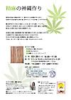 Kaminawa_b5_0907_2