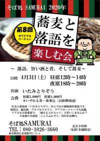 Samuraivol8_20210311110101